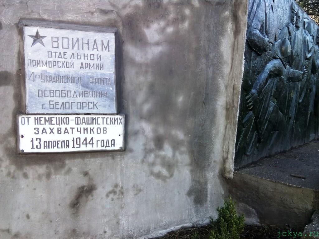 13 апреля 1944 года освобождения города Белогорска в Крыму фото сюжет jokya.ru