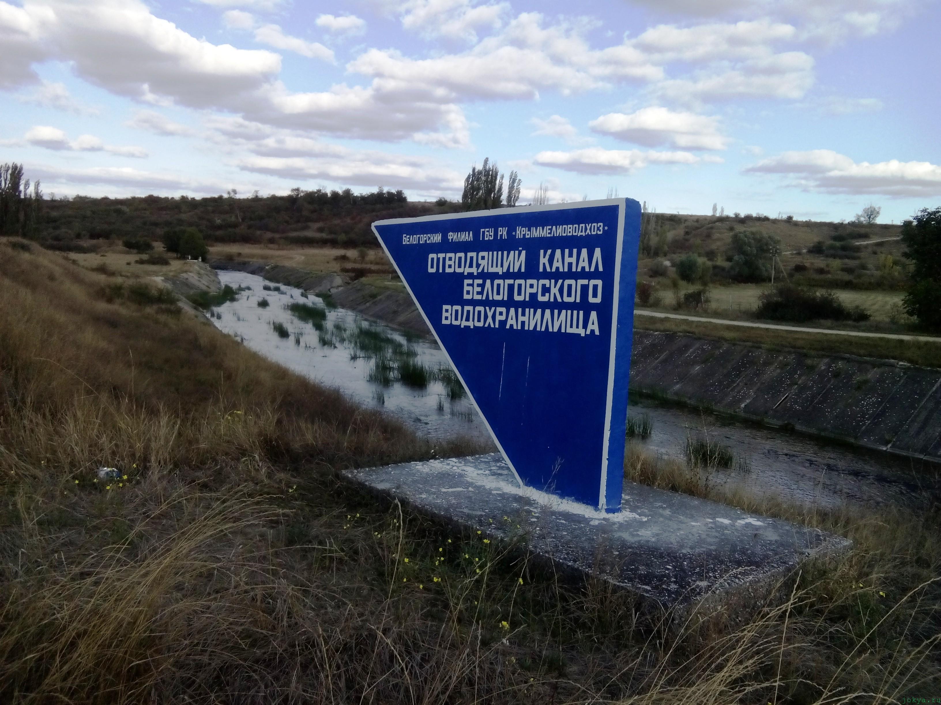 Отводящий канал вдхр в городе Белогорске фото заметка о Крыме jokya.ru