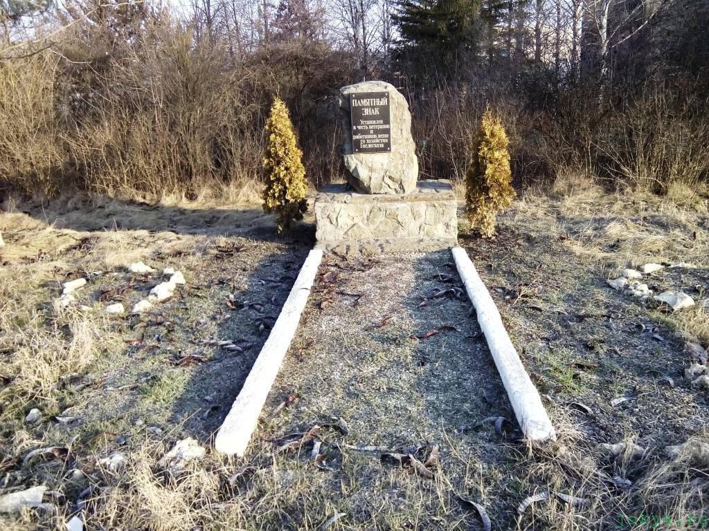 Памятный знак фото заметка о Крыме jokya.ru