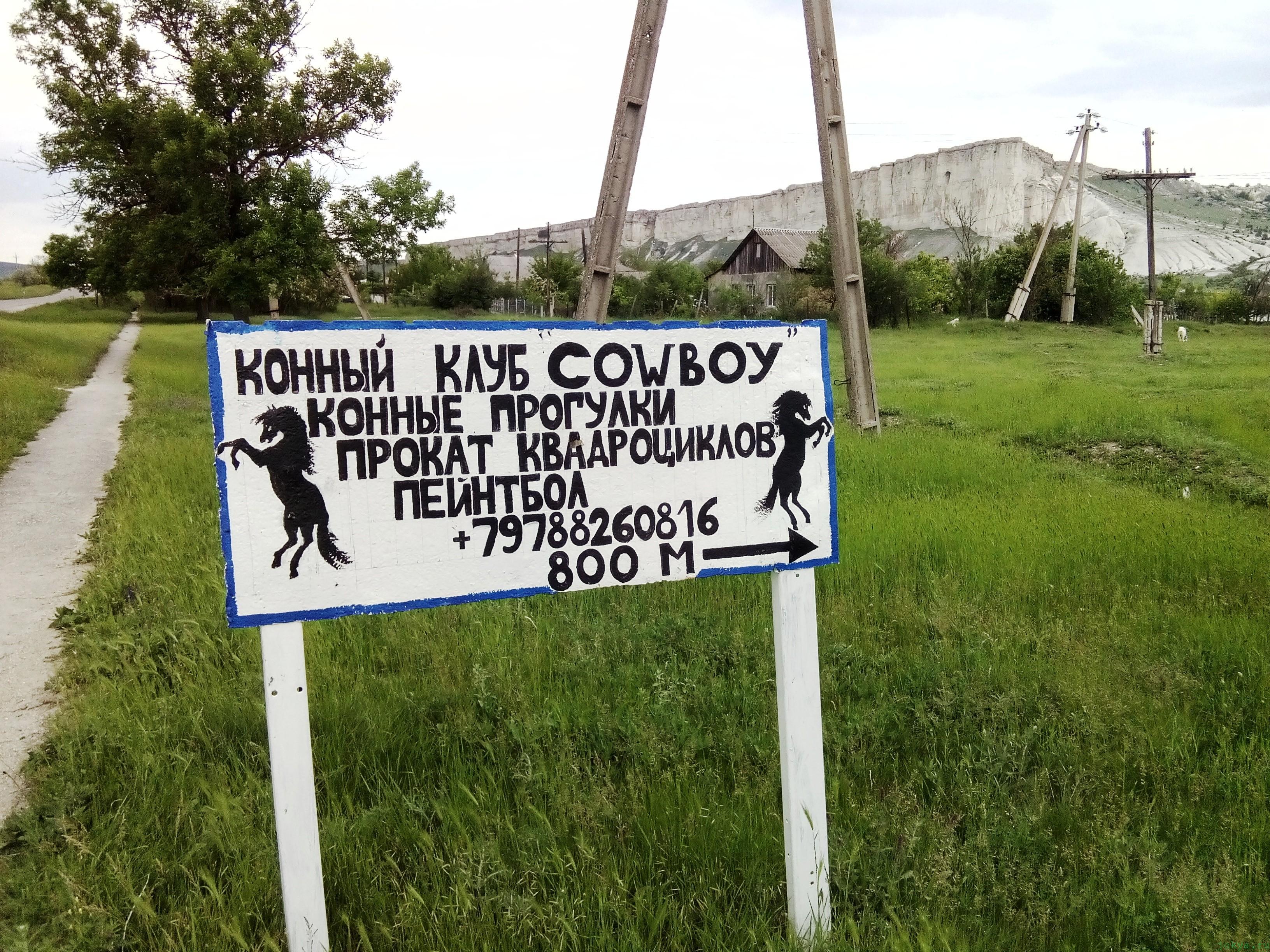 Подножие Белой скалы в селе Белая скала фото заметка о Крыме jokya.ru
