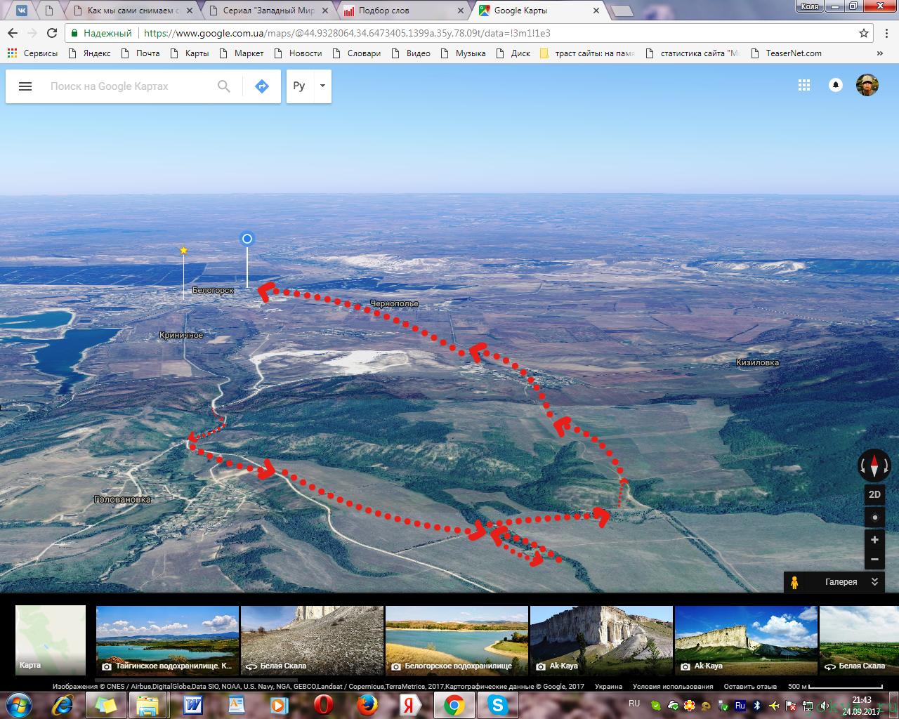 Путешествие домой в Белогорск с рыбалки фото заметка из моей реальности в Крыму jokya.ru