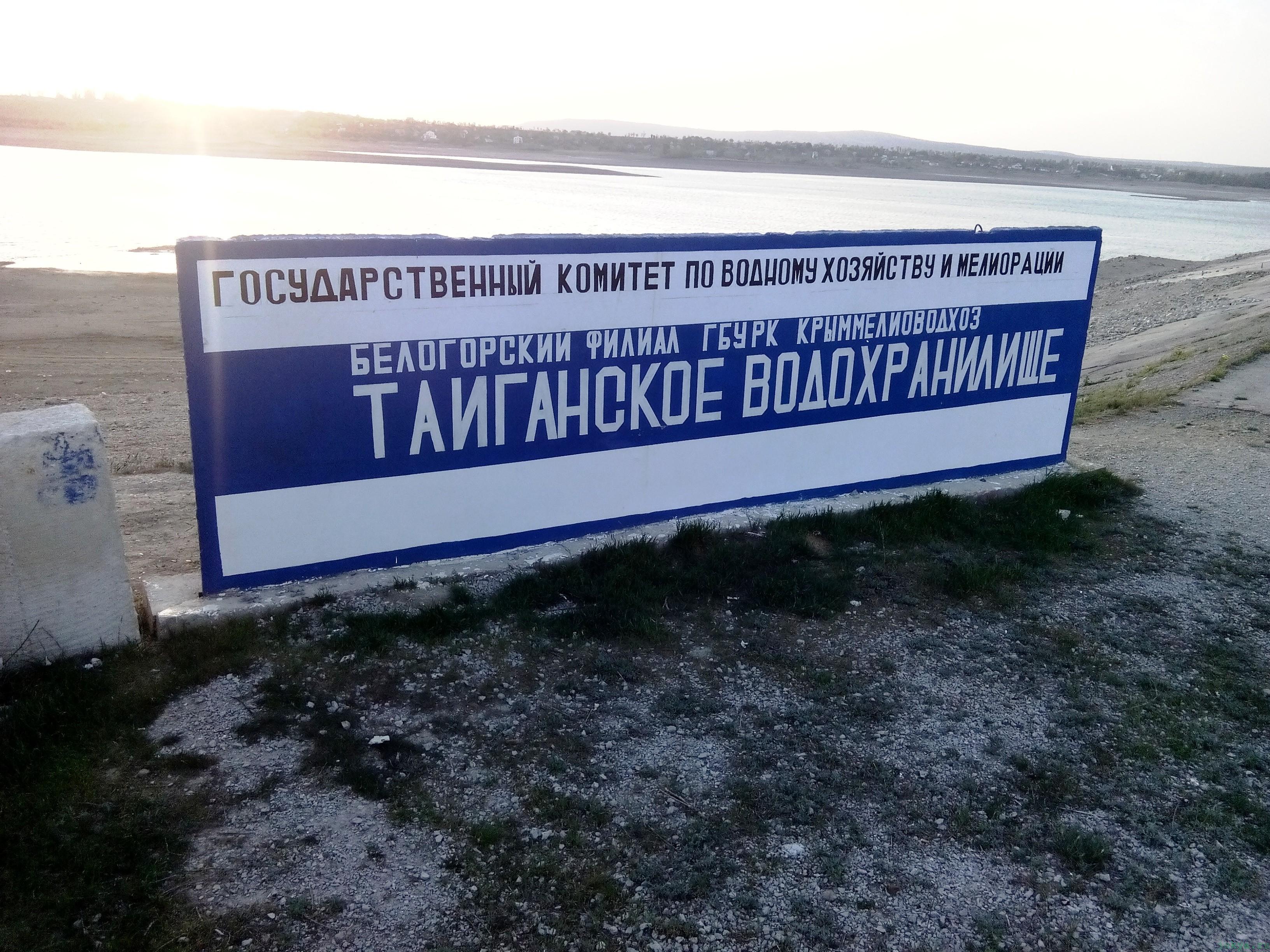 Тайганское водохранилище: закат солнышка над водоемом фото заметка о Крыме jokya.ru