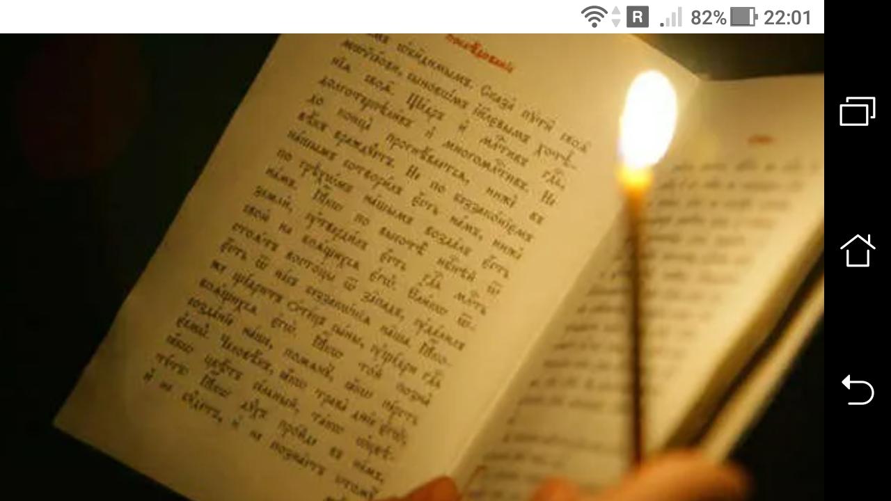 фото - jokya.ru - Как вымолить прощение у Бога, если молитвы остыли