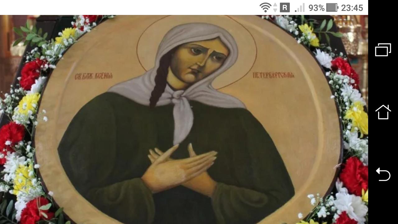 фото - jokya.ru - Ксения Петербургская: молитва и краткое житие Святой Ксении